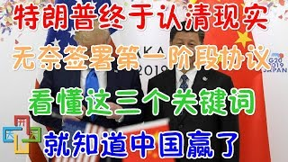 特朗普终于认清现实!无奈签署中美第一阶段协议!看懂这三个关键词,就 知道中国赢了