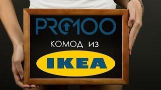 pro100 лучшие видеоуроки 2017 |камод из IKEA|