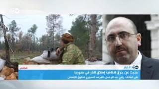 حديث عن خرق اتفاقية إطلاق النار في سوريا | الأخبار