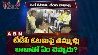 TDP Leaders Explain Reasons To Chandrababu Over Their Failure | Inside | ABN Telugu
