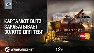 Карта Wot Blitz зарабатывает золото для тебя