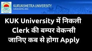   KUK University में निकली Clerk की बम्पर वेकन्सी   जानिए कब से होगा Apply   KUK Clerk Post   KUK  