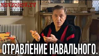 Невзоров. Отравление Навального.