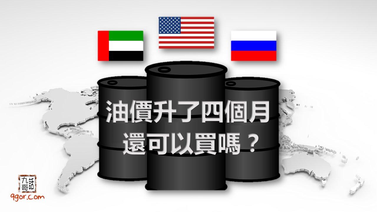 210304 九哥晚報:油價升了4個月還可以買嗎?