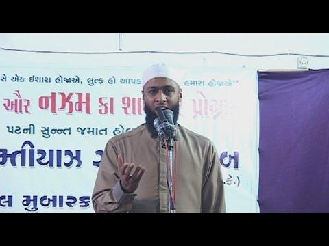 Naat Mehfil | Hamzah Al Mubarak | Maulana Imtiyaz Sidat