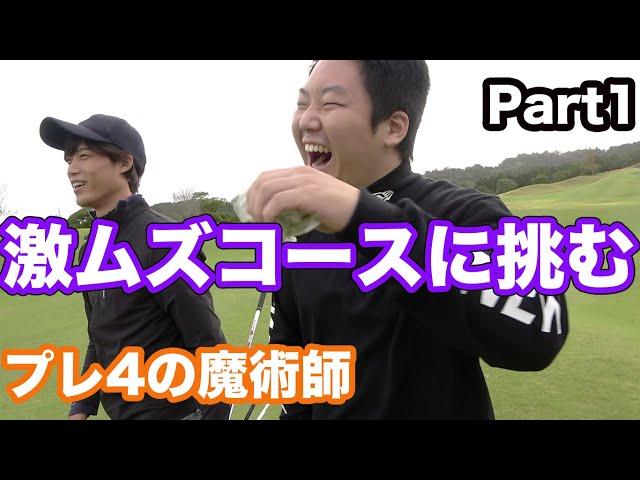 超激ムズコースでクレイジーゴルフ Part1 (10-12H) 姜とKatsuyaでCrazy Golf ゴルフ5カントリーオークビレッヂ