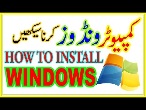 How to Install Windows from CD and DVD (Hindi/Urdu)