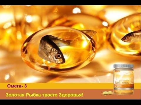 Омега-3 + продукты богатые омега-3 -