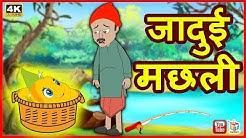 जादुई मछली Magical Fish | हिंदी कहानियाँ | Hindi Funny Comedy Videos | Tuk Tuk Tv