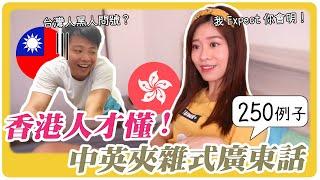 Publication Date: 2021-07-06 | Video Title: 只有香港人才懂!250個中英夾雜式廣東話~台灣人黑人問號?|