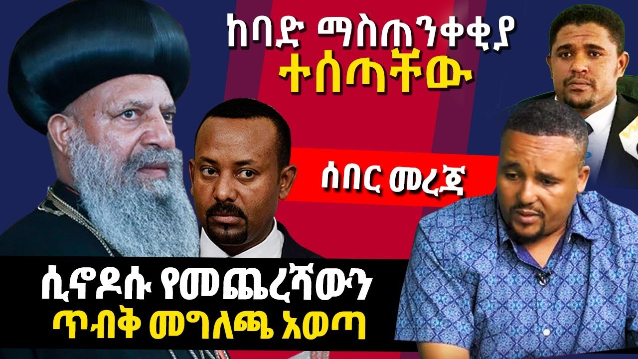 Ethiopia News የሲኖዶሱ መግለጫ Ethiopian Orthodox Church Press Statement