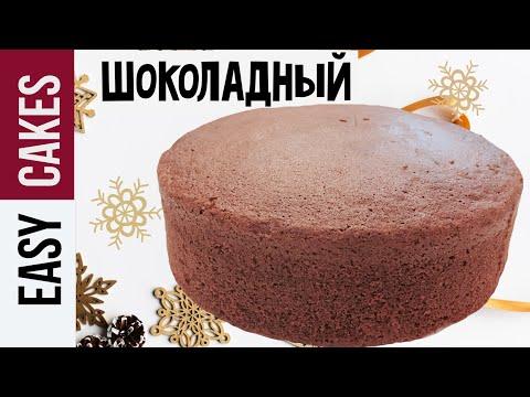 Шоколадный бисквит со