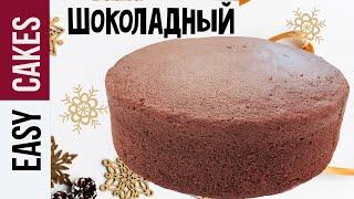 Очень ШОКОЛАДНЫЙ бисквит! Пошаговый рецепт бисквита с добавлением темного шоколада