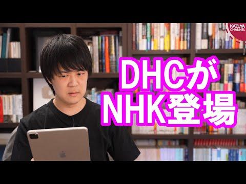 2021/04/10 DHC吉田会長「NHKは日本の敵」はわかるけど、それ以外の部分がヤバすぎる…