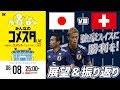 日本代表vsスイス代表 視聴者と盛り上がるLIVE番組|#みんなのコメスタ 2018.06.08