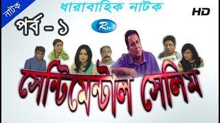 Sentimental Selim | Ep-01 | Zahid Hasan | Serial Drama | Rtv