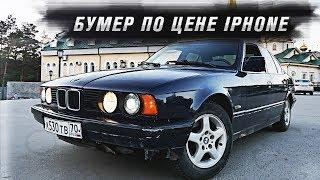 BMW 5 за 45.000 руб! РЕАЛЬНО?!