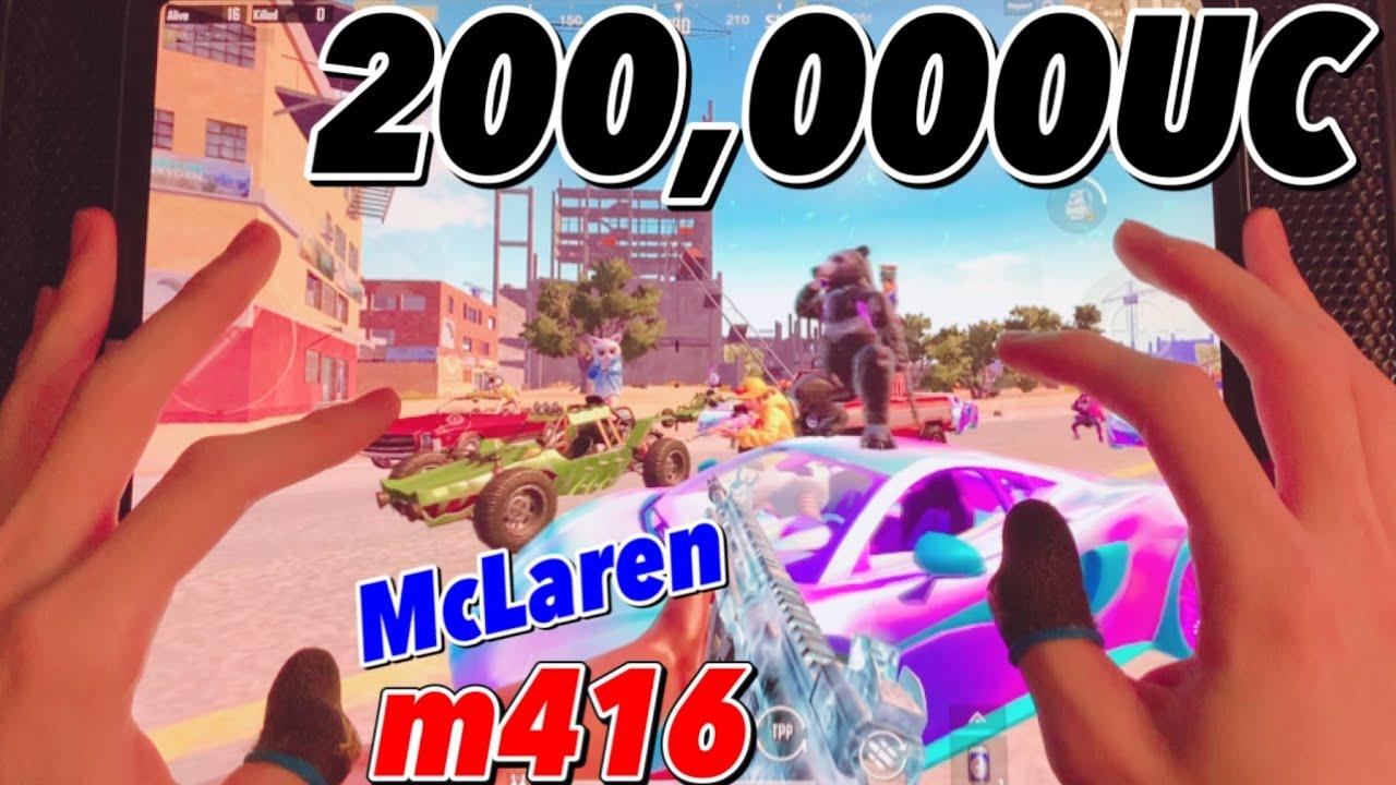 200,000UC m416&McLaren Skin 6Fingers Hand Cam | God is McLaren⛳️