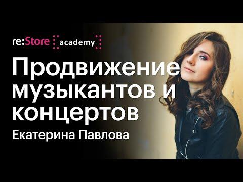 SMM-продвижение музыкантов и концертов. Екатерина Павлова (Академия Re:Store)