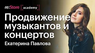 Екатерина Павлова: SMM-продвижение музыкантов и концертов
