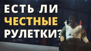 Есть ли честные рулетки cs go?(http://skinwin.club/ В этом видеоролике я отвечу на вопрос: