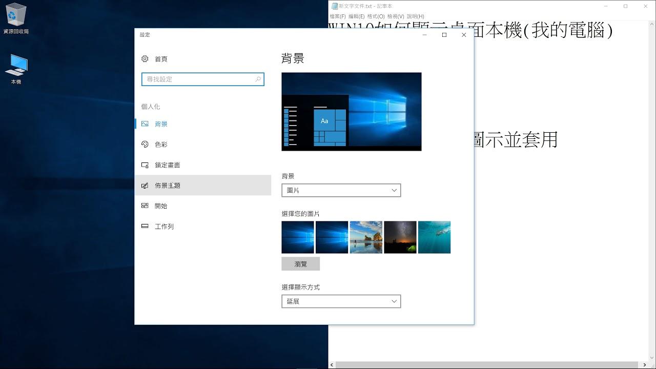 【Win10】如何在Win10桌面顯示本機(我的電腦) - YouTube