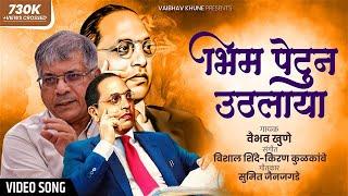 ...vanchit bahujan aghadi geet..New song by vaibhav khune