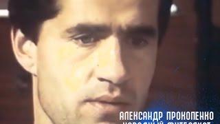 Александр Прокопенко: «Народный футболист» - документальный фильм.