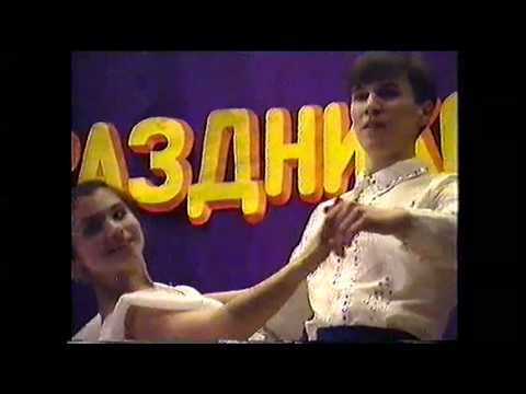 Губкинский. Отчетный концерт школы 5, 94 год