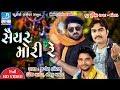 Jignesh kaviraj || Umesh barot || Birju barot in Saiyar mori re || Guru purnima dayro 2018 Ghantvad