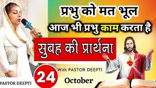 आज भी प्रभु काम करता है | सुबह की प्रार्थना | Morฑing Prayer | शक्तिशाली प्रार्थना By Pastor Deepti