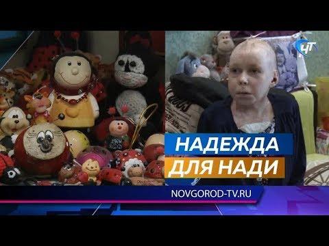 Новгородской «девушке-бабочке» Надежде Кузнецовой очень требуется помощь неравнодушных