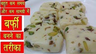बहुत कम समय और कम सामग्री में बर्फ़ी बनने का तरीका - new Sweet Recipe - Indian Sweet Recipes
