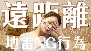 遠距離中容易分手的行為????台日情侶遠距心得分享|講日文的台灣女生 Tiffany