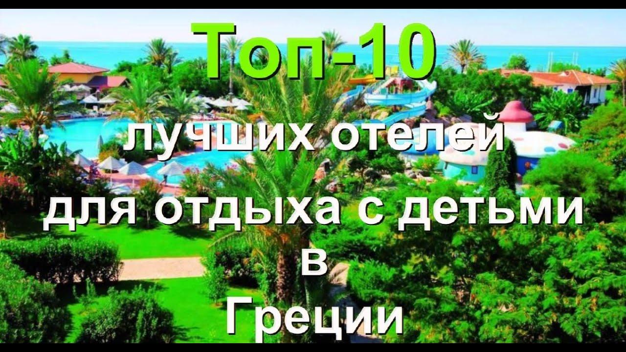 ТОП-10 греческих отелей для семейного отдыха