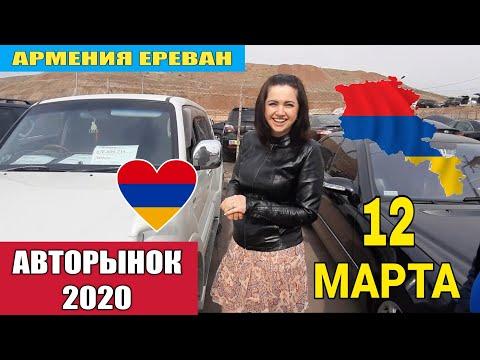 🇦🇲 Авторынок в Армении 12 МАРТА,2020!! НОВЫЕ ЦЕНЫ!!! МЕДОВЫЙ МЕСЯЦ.
