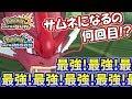 【ポケモンUSUM】メガギャラドス最強伝説!一生コイツを使い続ける【ウルトラサン/ウルトラムーン】