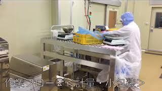 板倉食品加工センターでは生協パルシステム の商品「パルシステムお料理...