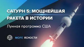 Сатурн 5: лунная ракета программы Аполлон