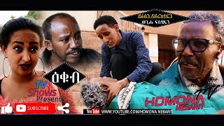 HDMONA - ዕቁብ ብ ወጊሑ ፍስሓጽዮን Eukub by Wegihu Fshatsion - New Eritrean Comedy 2019