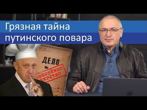 Грязная тайна путинского повара | Блог Ходорковского - Видео онлайн