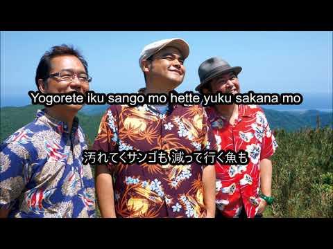 Baixar 島人ぬ宝  Shimanchu nu takara  BEGIN en Romaji