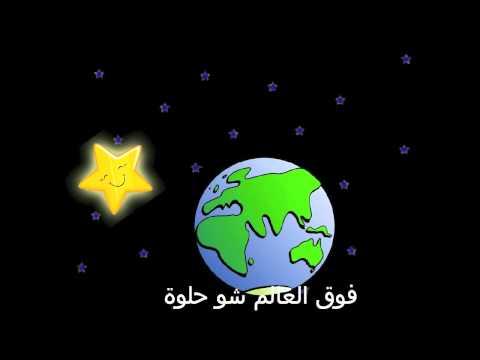 Twinkle Twinkle Little Star - Arabic