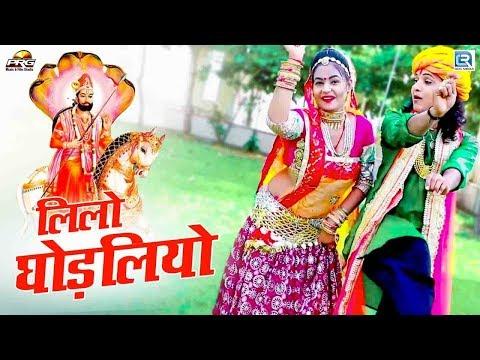 Lilo Ghodliyo - Ramdevji New DJ Song | Twinkle Vaishnav Dance | Anil Sen, Daulat Garwa, Tulsiram Sen