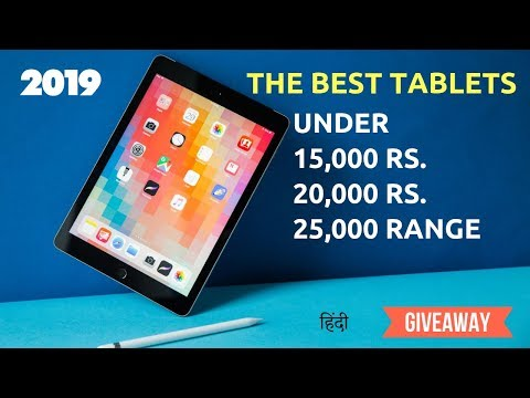 Best Tablet Under 15000 | 20000 | 25000 | Hindi | 2019 | Samsung | IPad | Lenovo | Honor | Tablet PC