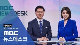 MBC 뉴스데스크 2018년 02월 21일 - 어느 목사의 성추행…침묵이 피해 키웠다