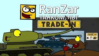 Танкомульт: Trade-in. Рандомные Зарисовки.