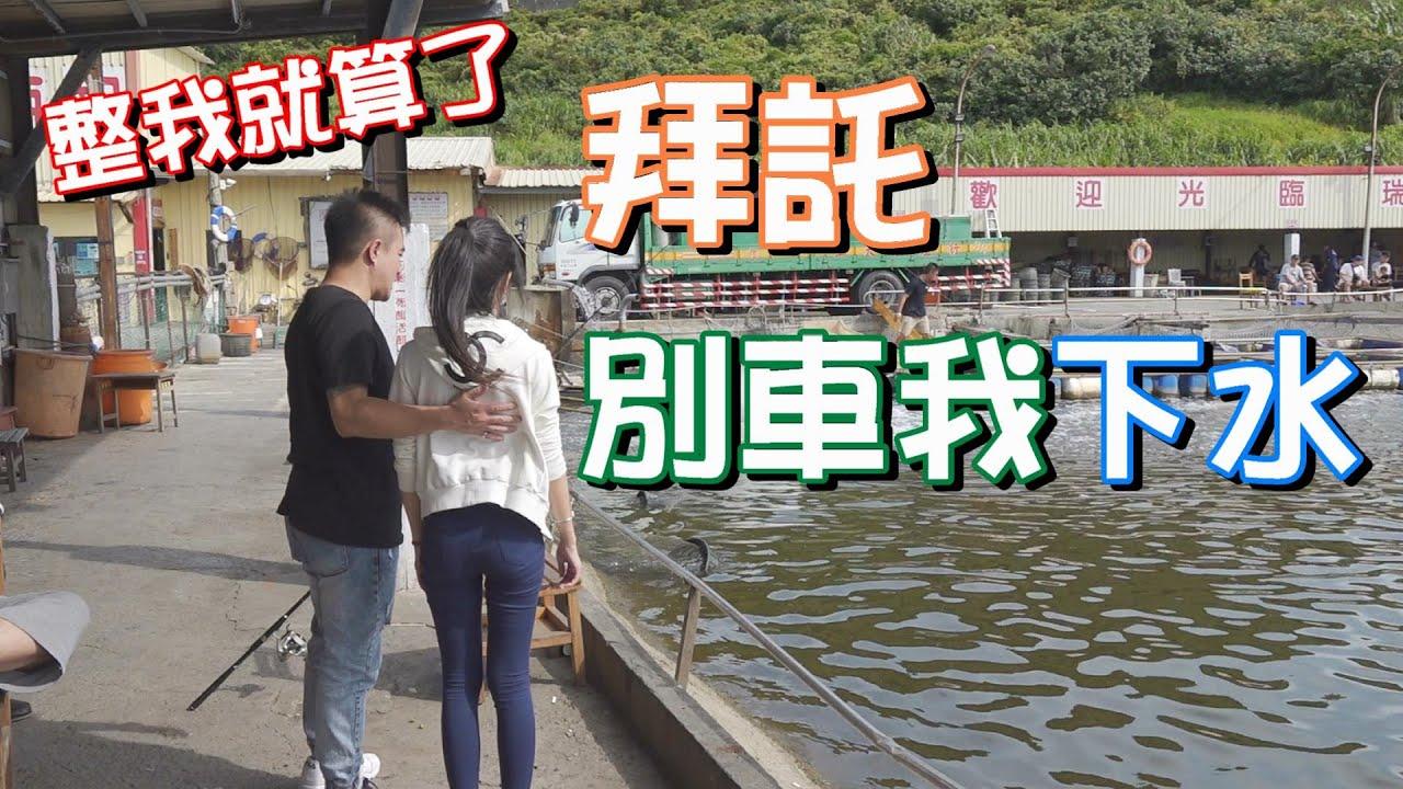 【 釣蝦女神系】整我就算了 拜託 別車我下水  台湾のエビ釣り Shrimp fishing in Taiwan 대만새우 낚시