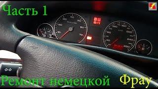 видео Ремонт Ауди А6 : Не заводится – полезные советы Audi A6