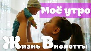 Моё утро с малышом Беби Боном! Утренняя рутина с Егоркой